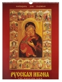Russian Porcelain Wall Calendar on Spring 2016 Russian Icon