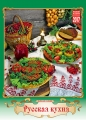 Wall Calendar on Spring 2017 Russian Cuisine